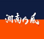 湘南乃風.jpg