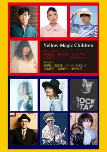 Yellow-Magic-Childrenメンバーs_1128-2